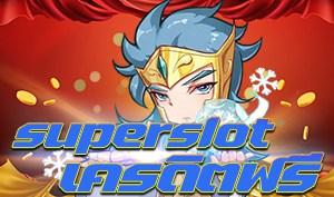 superslot เครดิตฟรี